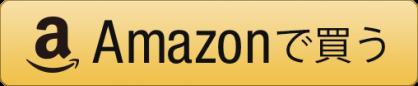 Amazonバナーボタン